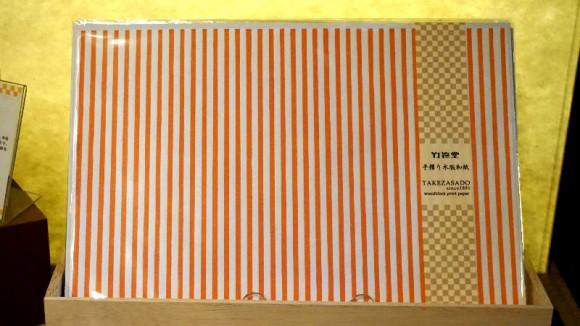 Woodblock print paper
