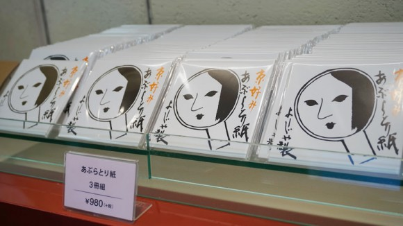 Aburatorigami (Oil-blotting Facial Paper)