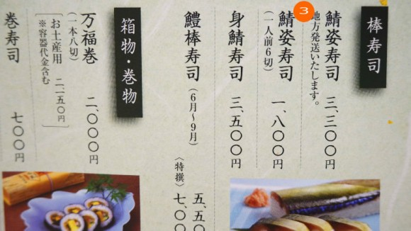 Chikurin How to order & eat