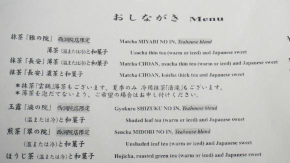 Uji Marukyu Koyamaen Nishinotoin Motoan Tea House How to order & Eat