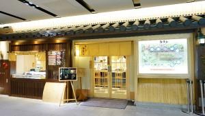 Musashi Sushi - Kyoto Station Hachijo-guchi Appearance Photo