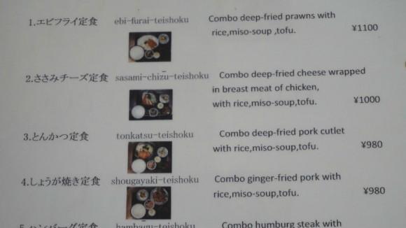 Daigin Shokudo How to order & eat