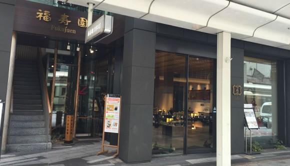 Fukujuen Kyoto Flagship Store Appearance Photo