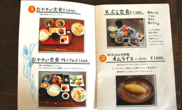 Kirakira Hikaru How to order Eat 1