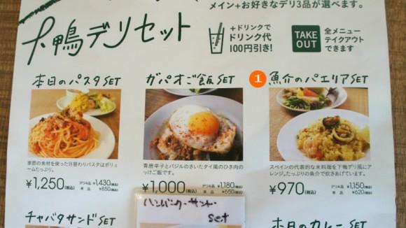 Shimogamo Deli How to Order  Eat