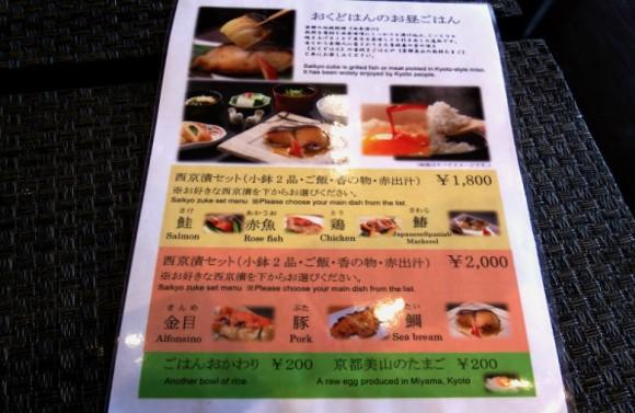 menu_eijuan