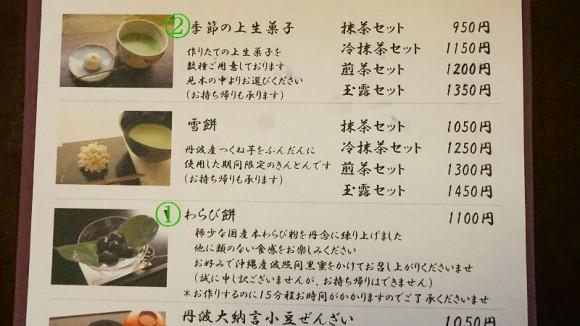 Saryo Housen How to order & eat