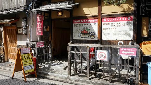Hyakushokuya Sukiyaki Senka Appearance Photo