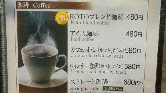 Cafe KOTO How to order & eat