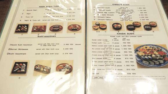 Hisago-Zushi How to Order & Eat