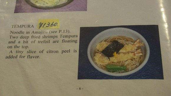 Daikokuya How to order & eat