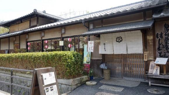 Eat at a restaurant by Hakusasonso