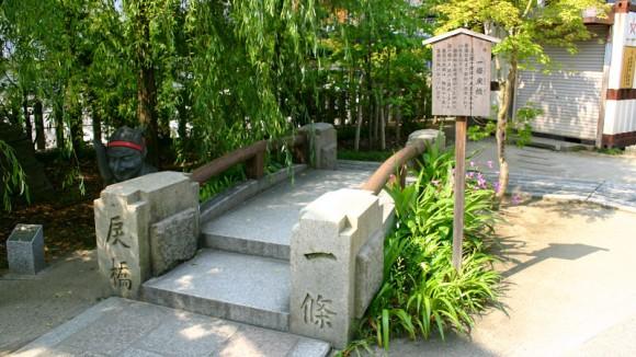 Former Ichijo-Modori bridge