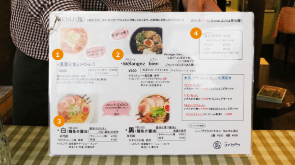 How to Order & EatMenya Shimafukuro