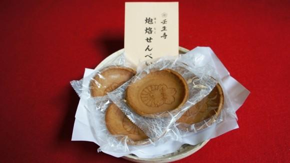 Buy Horaku rice crackers