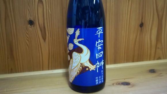 Heian-Shijin Blue Ginjo