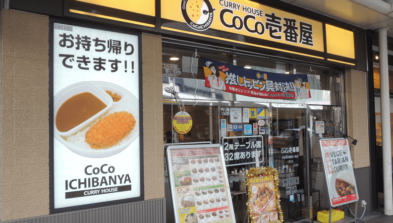Door to rice and curry dishes in Japan