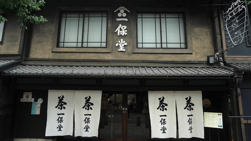 Famous Tea Shops