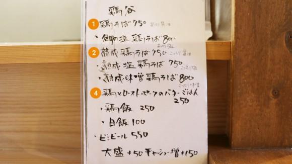Toritani How to order & eat