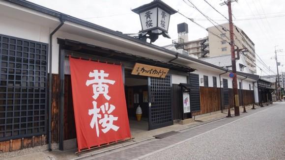 Kizakura Shop Appearance Photo