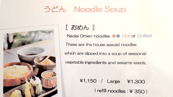 OMEN Kodaiji How to Order & Eat
